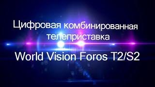 Видеообзор World Vision Foros T2/S2