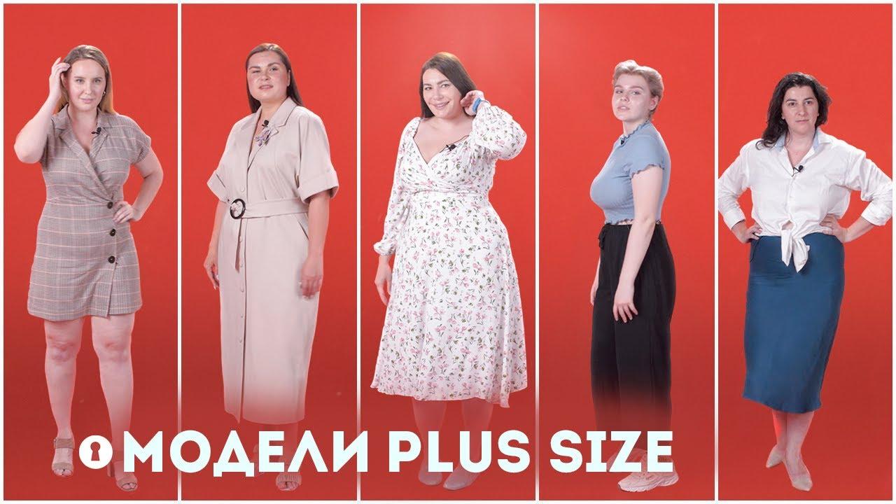 Модели plus-size — о стереотипах, критике и принятии своего тела  Секреты