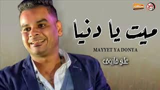 """على فاروق """" ميت يا دنيا """" بجد هتخليك تدمع    اغانى حزينة 2019"""