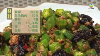 想睇文字版食譜? 歡迎瀏覽TVBUSA網站廚藝學堂http://www.tvbusa.com/wh...