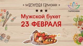 Съедобный букет. Мастер-класс подарок на 23 февраля. Жилой район «Гармония». Михайловск