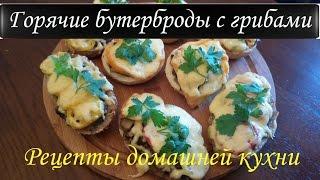 Вкусные горячие бутерброды с грибами. Гарячі бутерброди Hot sandwiches