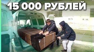 Как заработать 15 тысяч рублей за день. Без вложений, регистрации и смс.