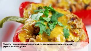 Перцы фаршированные творогом и сыром в духовке