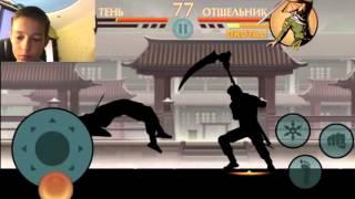 Shadow Fight 2 - Бой с Отшельником + Вебка