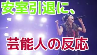 安室奈美恵、引退発表 ダレノガレ明美・益若つばさら芸能界のファンにも...