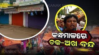 Odisha School Shocker: BJP Calls For 12-hour Kandhamal Bandh