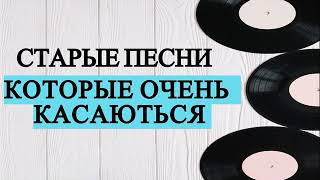 СТАРЫЕ ХРИСТИАНСКИЕ ПЕСНИ - ХРИСТИАНСКАЯ МУЗЫКА