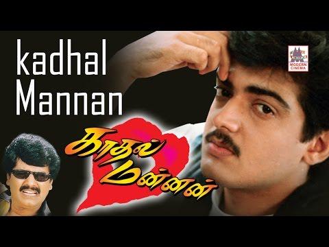 kadhal mannan | Tamil full  movie | Ajith kumar | Manu | Vivek | காதல் மன்னன்
