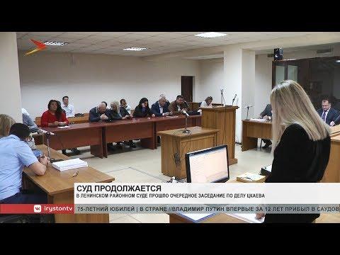 В Ленинском суде прошло слушание по делу Цкаева