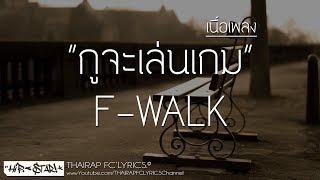 กูจะเล่นเกม - F-WALK (เนื้อเพลง)