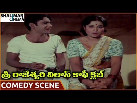 Sri Rajeswari Vilas Coffee Club || Sakshi Ranga Rao Superb Comedy Scene || Krishna || Shalimarcinema