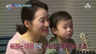 '깜찍' 윤석을 응원하는 보살 아내 수경&승혁이! #아쉬움 #연장출연(?)각