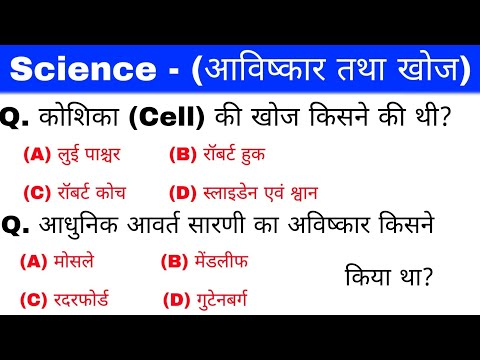 History GK in Hindi//top GK for Railway NTPC , group D, SSC