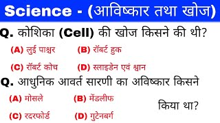 Science gk | science quiz | विज्ञान | खोज / आविष्कार | gk in hindi | railway | RRB NTPC | gk track