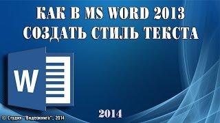 Как в MS Word 2013 создать стиль текста