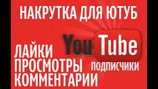 Как Накрутить Подписчиков в Ютубе Бесплатно Быстрое продвижение канала в Ютубе