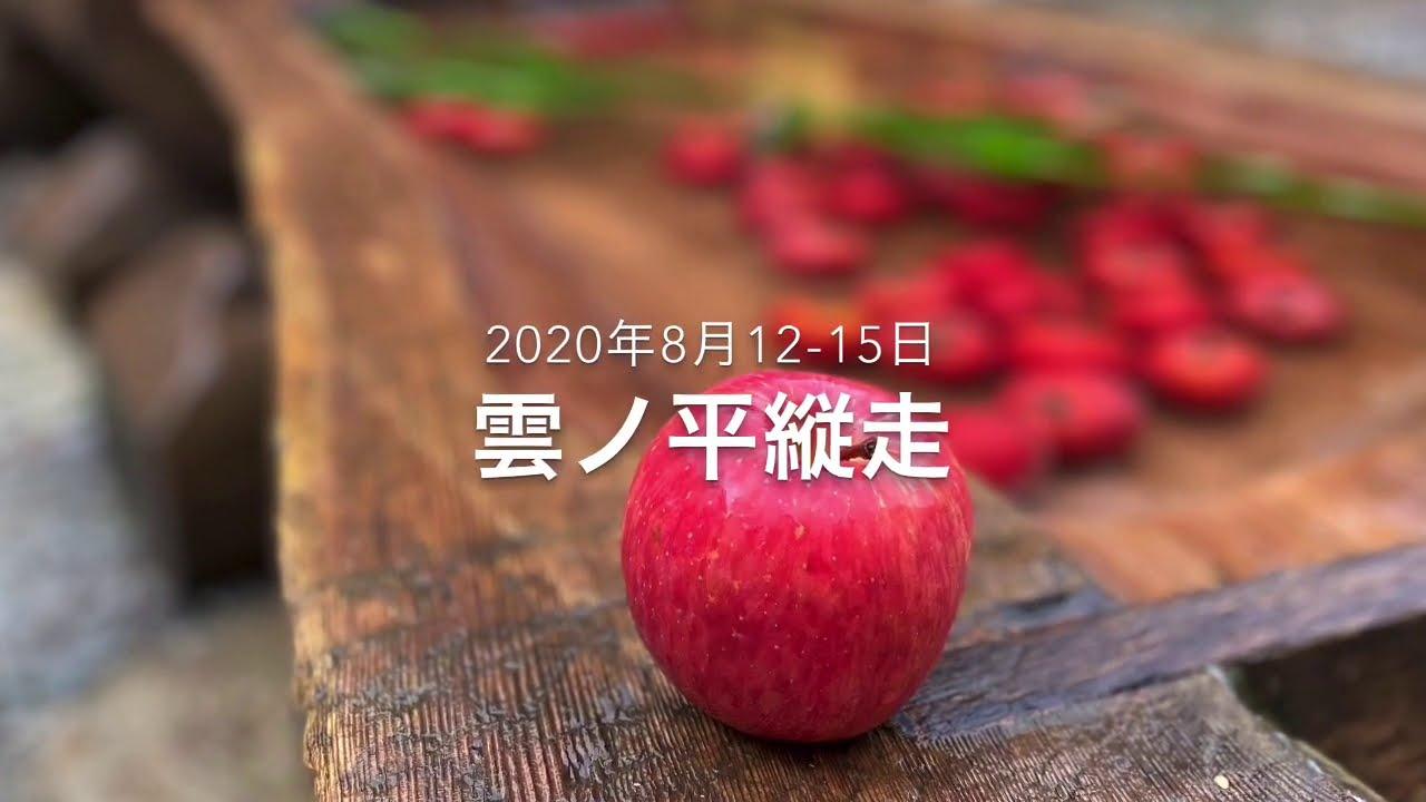 雲ノ平縦走ガイド