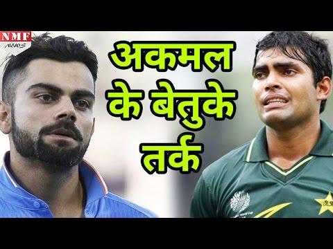 जब Pakistani Cricketer Umar Akmal ने Virat Kohli को लेकर दिए बेतुके तर्क