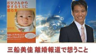YouTubeで富豪になる方法 → http://youtubefugou.holy.jp/ 三船美佳 離...
