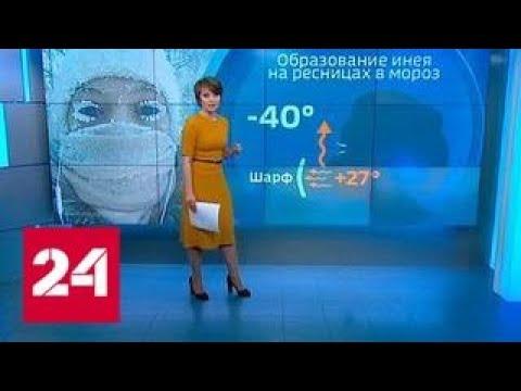 Морозный взгляд: девушки Якутии хвастаются снежным макияжем - Россия 24