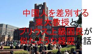 東京大学准教授「中国人は採用しない」。経団連「社会で使えないやつは東大に入れるな」