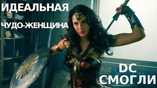 Чудо Женщина чудо! DC смогли! Marvel занервничали!