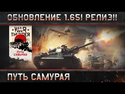 War Thunder: релизное обновление 1.65 «Путь самурая»