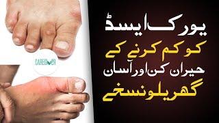 How to Reduce Uric Acid in Urdu High Level Uric Acid Ka Ilaj, uric acid home remedies urdu