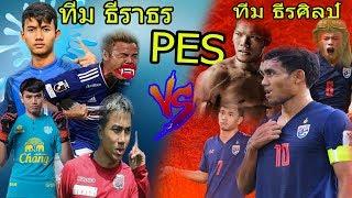 #THAILAND ธีรศิลป์ vsTHAILAND ธีราธร  จำลองแยก 2ชุด อากิระ นิชิโนะ すごい ยุคใหม่  PES !!