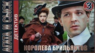 Агата и сыск. Королева брильянтов (2019). 3 серия. Детектив.