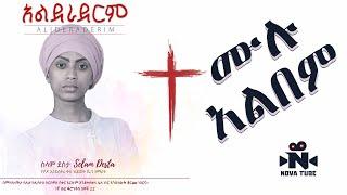 Selam Desta - አልደራደርም ሙሉ አልበም - Alederaderim Full Album - New Protestant Amharic Song   Nova Tube