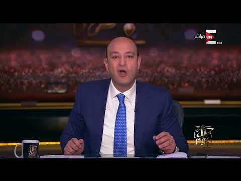كل يوم - عمرو أديب يفجر مفاجأة مدوية بشأن عدد توكيلات خالد علي والبدوي وعنان وصباحي