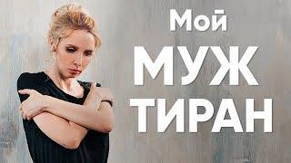 Мой муж - тиран. Мила Левчук
