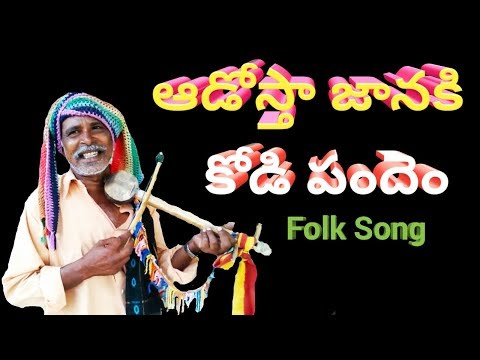 KODI PANDEM SONG | Adosta Janaki Kodi Pandem Song | Telugu Folk Songs | ಕೋಡಿ ಪಂದ್ಯಂ ಸಾಂಗ್