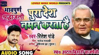 Ritesh Pandey Ji ka Mathura was swargiya Atal Bihari Vajpayee ka shradhanjali song