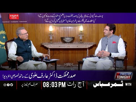 Pakistan Tonight on Hum News | Latest Pakistani Talk Show
