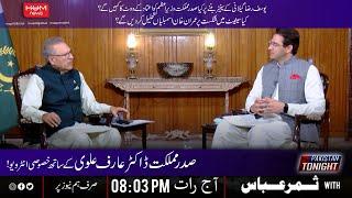 [Live] Interview of President of Pakistan Dr Arif Alvi | Pakistan Tonight with Sammar Abbas | 23 Feb