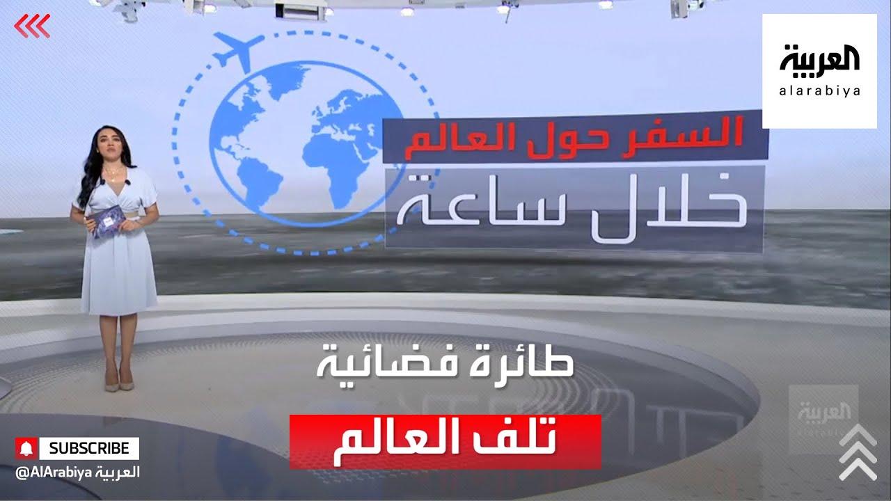 مشروع طائرة فضائية تلف العالم في ساعة  - نشر قبل 5 ساعة