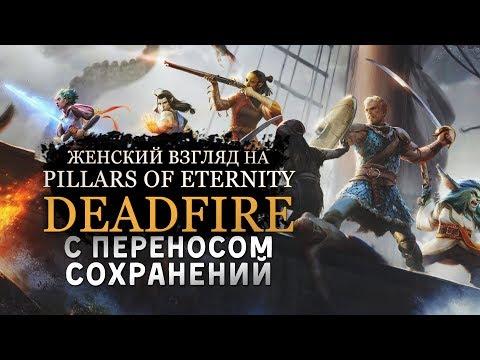 Pillars Of Eternity II: Deadfire ♦ Первые 5 часов + Альтернативная Концовка