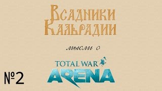 Мысли о Total War: Arena #2