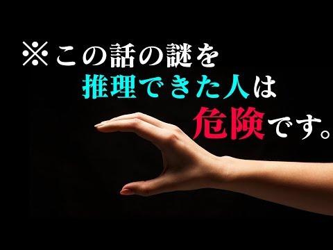 意味がわかると怖い話『手を掴む男』