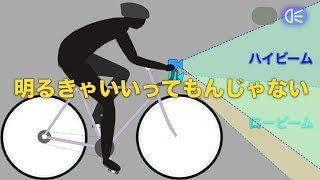 原付バイクより明るい自転車ライトには光軸切り替えが必須