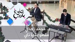د. محمد زهدي - مقطوعة يا ناي