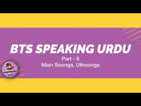 BTS Speaking Urdu | Part 6 | Main Soonga, Uthoonga
