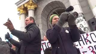 Мирный бунт в Киеве 18.03.2018