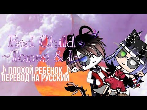 Bad Child|GLMV|перевод|на русском|Плохой ребёнок|Tones & I|гача лайф|Gacha Life|🍁|