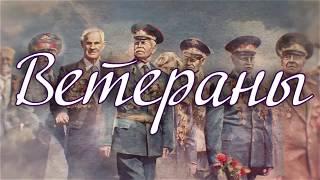 Эдуард Горид, Валентин Роман, Геннадий Чаплинский - Ветераны