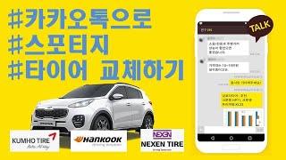 스포티지QL 타이어 추천(245/45R19)/한국,금호…