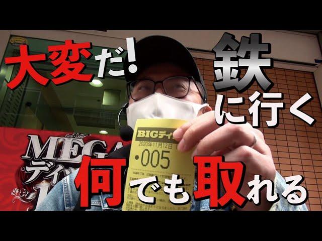 【ウシオ】【東京】【ウシオフミー】抽選で勝ったら作戦も変更だろ!?BIGディッパー新橋1号店!